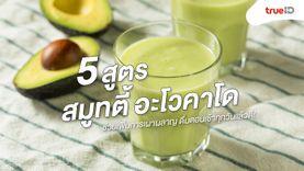 5 สูตร สมูทตี้อะโวคาโด ช่วยเพิ่มการเผาผลาญ ดื่มตอนเช้าทุกวันแล้วดี!