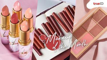 Makeup of the Month : 4 เครื่องสำอางน่าซื้อ เดือนมิถุนายน 2019