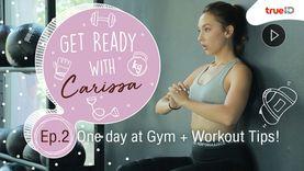 Get Ready With Carissa EP.2 | คารีสาพาฟิต! พร้อมแนะนำท่าเฟิร์มหุ่นสวยแบบฉบับคารีสา