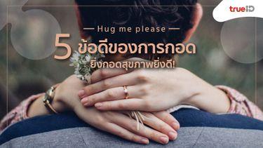 Hug me please! 5 ข้อดีของการกอด ยิ่งกอดสุขภาพยิ่งดี จนคุณอยากกอดใครสักคน