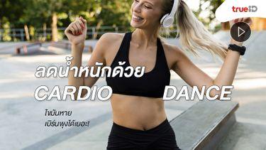ลดน้ำหนักด้วย เต้นคาร์ดิโอ Cardio Dance ไขมันหาย เบิร์นพุงได้เยอะ!