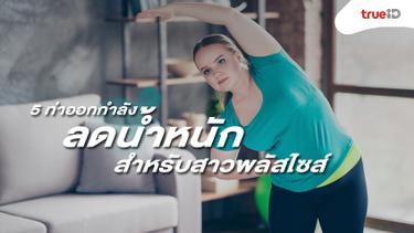5 ท่าออกกำลังกาย ลดน้ำหนัก สำหรับสาวพลัสไซส์