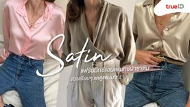 ใส่ยังไงก็แพง! อัพลุคด้วยแฟชั่นมิกซ์แอนด์แมทช์ ผ้าซาติน สวยเรียบๆ แต่ดูแพงมาก!