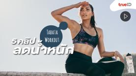 รวม 5 คลิปออกกำลังกาย ลดน้ำหนัก ด้วย Tabata Workout