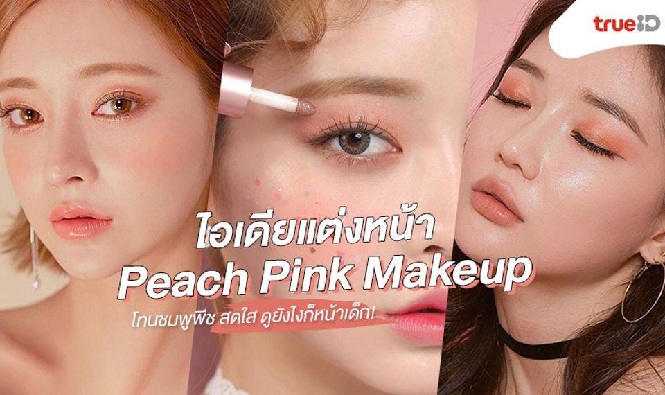 ไอเดียแต่งหน้า Peach Pink Makeup โทนชมพูพีช สดใส ดูยังไงก็หน้าเด็ก!