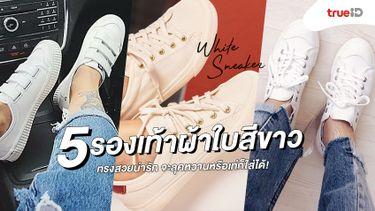 5 รองเท้าผ้าใบสีขาว ทรงสวยน่ารัก จะลุคหวานหรือลุคเท่ก็ใส่ได้!