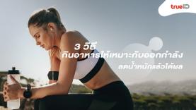 3 วิธีเลือกกินให้เหมาะกับการออกกำลังกาย ป้องกันแคลอรี่เกิน ลดน้ำหนักแล้วได้ผล