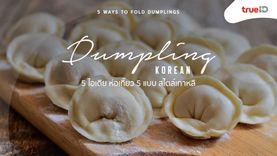 5 วิธีห่อเกี๊ยว 5 แบบ สไตล์เกาหลี น่ากินแถมทำไม่ยากอย่างที่คิด !