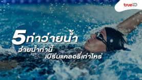 5 ท่าว่ายน้ำช่วย ลดน้ำหนัก ว่ายน้ำท่านี้ เบิร์นแคลอรี่เท่าไหร่