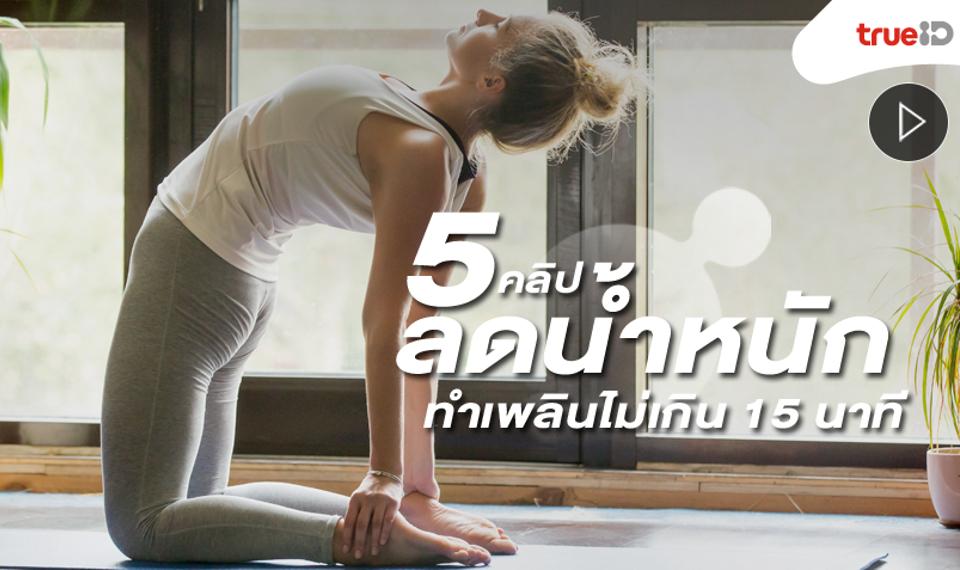 รวม 5 คลิปออกกำลังกายตอนเช้า ลดน้ำหนัก รักษารูปร่าง ทำเพลินๆ ไม่เกิน 15 นาที
