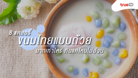 8 แคลอรี่ในอาหาร ขนมไทยแบบถ้วย มีมากเท่าไหร่ กินแค่ไหนถึงไม่อ้วน