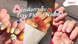 ไอเดียทาเล็บ Tiny Floral Nails สดใสน่ารัก เหมาะกับสายหวานสุดๆ !