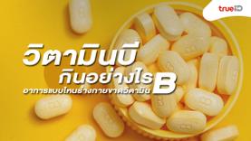 วิตามินบี กินอย่างไร อาการแบบไหนแปลว่าร่างกายขาดวิตามิน B