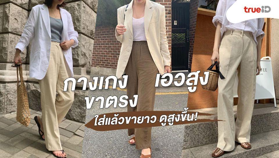 ไอเดียใส่กางเกงเอวสูง ขาตรง สำหรับสาวตัวเล็ก ใส่แล้วขายาว ดูสูงขึ้น!