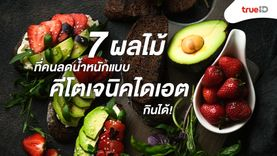 7 ผลไม้ ที่คนลดน้ำหนักแบบคีโตเจนิคไดเอตกินได้! น้ำตาลไม่สูง คาร์บน้อย!