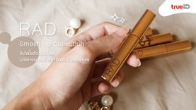 BEAUTY REVIEW | RAD Smash Up Collection ลิปขยี้แล้วสีเปลี่ยน นวัตกรรมใหม่ จาก RAD Cosmetics
