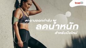 ตารางออกกำลังกาย ลดน้ำหนัก ใน 1 เดือน สำหรับมือใหม่ ไม่เหนื่อยมาก