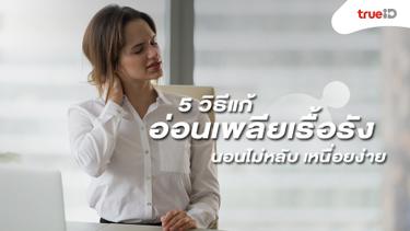 5 วิธีแก้อาการ อ่อนเพลียเรื้อรัง นอนไม่หลับ เหนื่อยง่าย แก้ได้ง่ายๆ ตามนี้!!
