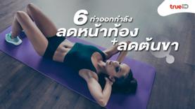6 ท่าออกกำลังกาย ลดหน้าท้องและลดต้นขา ทำท่าเดียวลดได้ถึง 2 ส่วน