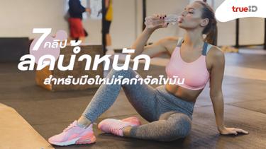รวม 7 คลิป ออกกำลังกาย ลดน้ำหนัก สำหรับมือใหม่หัดกำจัดไขมัน