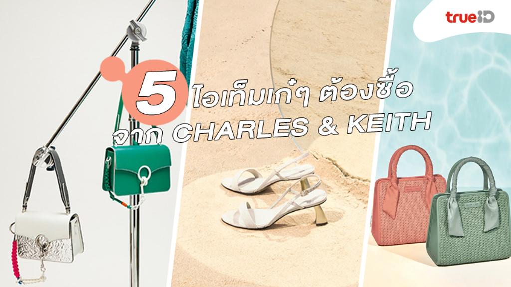 เลือกให้ปังไม่พังแน่! 5 ไอเท็มเก๋ๆ ต้องซื้อ จาก CHARLES & KEITH