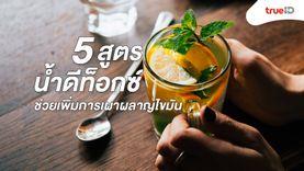 5 สูตรน้ำดีท็อกซ์ ช่วยเพิ่มการเผาผลาญไขมัน ดื่มทุกเช้ารับรองว่าดี!