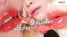 งานปากฉ่ำต้องมา! รวม 9 ลิปสติกเนื้อฉ่ำวาว ทาแล้วปากสวยอิ่ม สาวปากแห้งใช้ดี!