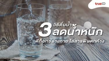 3 วิธีดื่มน้ำเพื่อ ลดน้ำหนัก ดีท็อกซ์ร่างกาย ไล่สารพิษตกค้าง