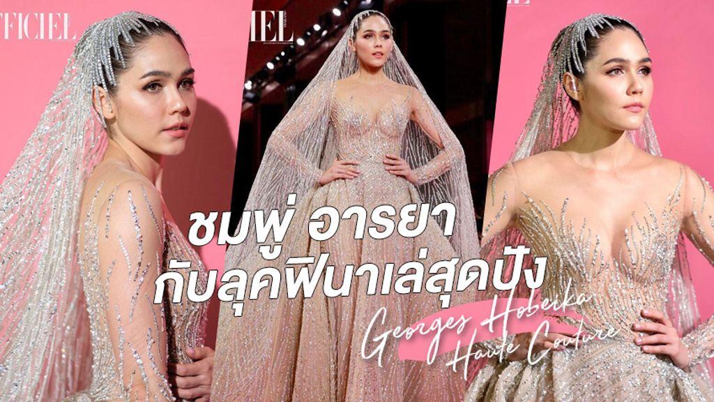 ที่สุดเลยแม่! ชมพู่ อารยา กับลุคฟินาเล่สุดปัง ในโชว์ Georges Hobeika Haute Couture Fall/Winter 2019