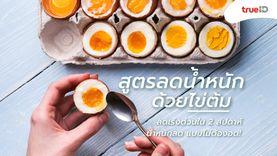 สูตรลดน้ำหนักเร่งด่วน 2 สัปดาห์ด้วย ไข่ต้ม น้ำหนักลด แบบไม่ต้องอด!