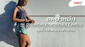 วิธี ลดน้ำหนัก แบบ Circadian Intermittent Fasting คุมน้ำหนักตามนาฬิกาชีวิต ผอมได้ไม่ฝืนร่างกาย