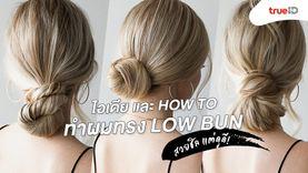 ไอเดียและ How To ทำผมทรง Low Bun ทำง่าย สวยชิล แต่ดูดี!