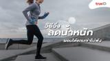 วิ่งอย่างไรให้น้ำหนักลด ผอมได้แถมเข่าไม่พัง ด้วยท่าวิ่งที่ถูกต้อง