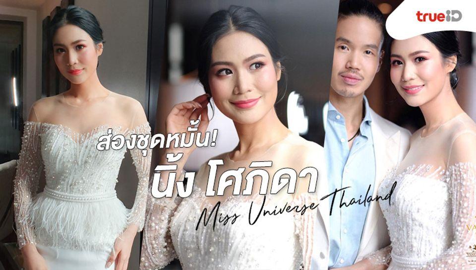 ส่องชุดหมั้น! นิ้ง โศภิดา มิสยูนิเวิร์สไทยแลนด์ 2018 น้อยแต่มาก เรียบแต่แพงสุดๆ !