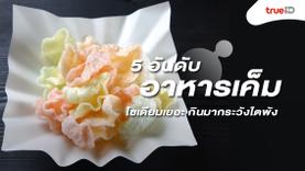 5 อันดับอาหารเค็ม โซเดียมเยอะ กินมากระวังไตพัง