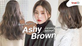 อัพเดทสีผมสวยๆ ! สีผม Ashy Brown น้ำตาลหม่นๆ อมเทา สวยจนฮิตไม่หยุด!