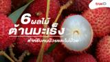 6 ผลไม้ต้านมะเร็ง กินได้ทุกวัน สำหรับคนป่วยและไม่ป่วย