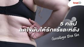 5 คลิปออกกำลังกาย บ๊ายบาย Bra Fat ลดไขมันใต้รักแร้และแผ่นหลัง