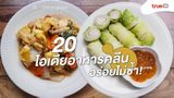 อร่อยไม่ซ้ำ! 20 ไอเดียอาหารคลีน แบบง่ายๆ สายคลีนต้องเลิฟ!