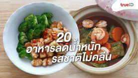 20 อาหารลดน้ำหนัก รสชาติไม่คลีน กินได้ไม่เบื่อ ยิ่งกินก็ยิ่งผอม!