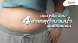 บวม หรือ อ้วน! 4 สาเหตุของการบวมน้ำและวิธีลดบวม