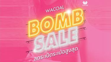 วาโก้ลดระเบิดระเบ้อสูงสุด 60% กับเทศกาล Wacoal Bomb Sale