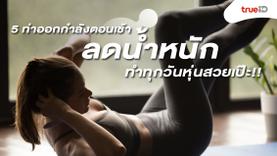 5 ท่าออกกำลังกายตอนเช้า ช่วยลดน้ำหนัก ทำได้ทุกวัน รูปร่างสวยเป๊ะ!!