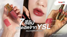 แนะนำ! 7 สีลิปยอดฮิตจาก YSL สีสวยละมุน เกิดมาชาตินี้ต้องมีสักแท่งนะ!