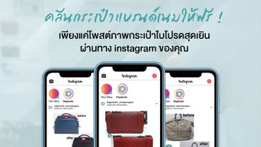 Bag Studio คลีนกระเป๋าแบรนด์เนมให้ฟรี เพียงโพสต์ภาพกระเป๋าใบโปรดสุดเยินลงไอจี
