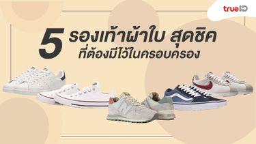 5 รองเท้าผ้าใบ สุดชิค ที่ต้องมีไว้ในครอบครองสักคู่!
