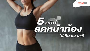 5 คลิปออกกำลังกาย ลดหน้าท้อง ไม่เกิน 20 นาที วันหยุดนี้ทำได้เลย