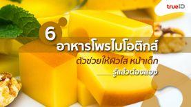 พลาดไม่ได้! 6 อาหารโพรไบโอติกส์ ตัวช่วยให้ผิวใส หน้าเด็ก รู้แล้วต้องลอง!