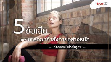 ระวัง! 5 ข้อเสียของการออกกำลังกายอย่างหนัก ที่คุณอาจเป็นโดยไม่รู้ตัว