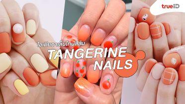 สดใสเว่อร์! ไอเดียทาเล็บโทนสีส้ม 🥕🍊 เปรี้ยวๆ หวานๆ นิ้วขาวผ่องมาก!